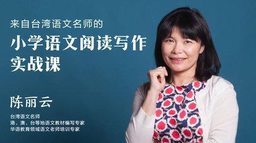 陈丽云小学语文阅读写作实战课(压缩超清视频完结)百度网盘