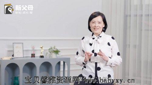 樊登新父母:高情商亲子沟通课(7.01G超清视频)百度网盘