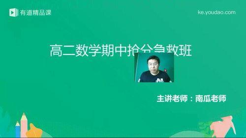 2020郭化楠数学全年联报(51G高清视频)百度网盘
