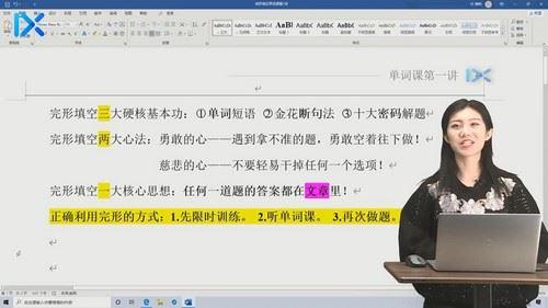 2021乐学高考付煊屿英语单词课(9.26G高清视频)百度网盘