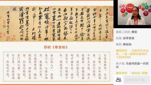 2020马步野语文暑秋联报(21.9G高清视频有水印)百度网盘