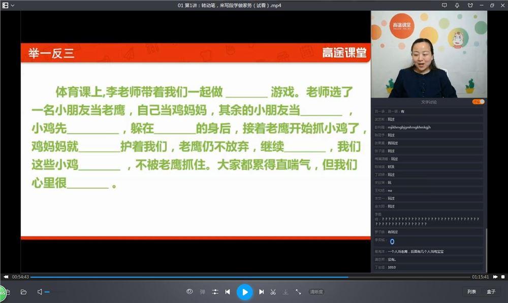 2019寒二年级李格语文阅读写作学霸班高途(超清压缩)百度网盘