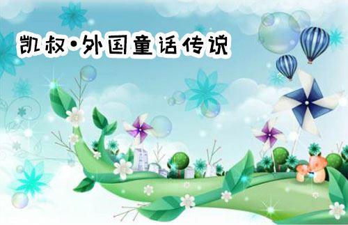 凯叔讲故事《外国童话传说》mp3音频 百度网盘
