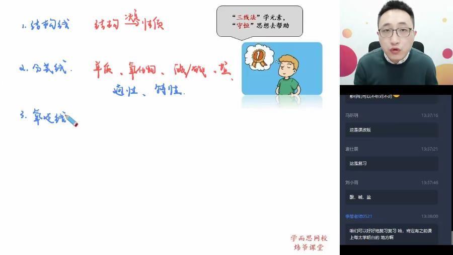 2020寒【直播课】高一化学目标(课改)