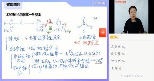 学而思2021寒假高一郑瑞化学目标双一流(完结)(8.90G高清视频)百度网盘