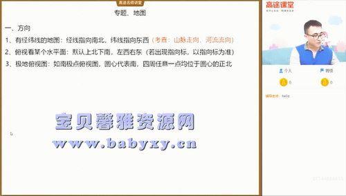 高途2020年高三地理暑期班林潇(2021版7.20G高清视频)百度网盘