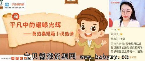 网校2021年春季四年级大语文直播班杨惠涵(完结)(21.6G高清视频)百度网盘