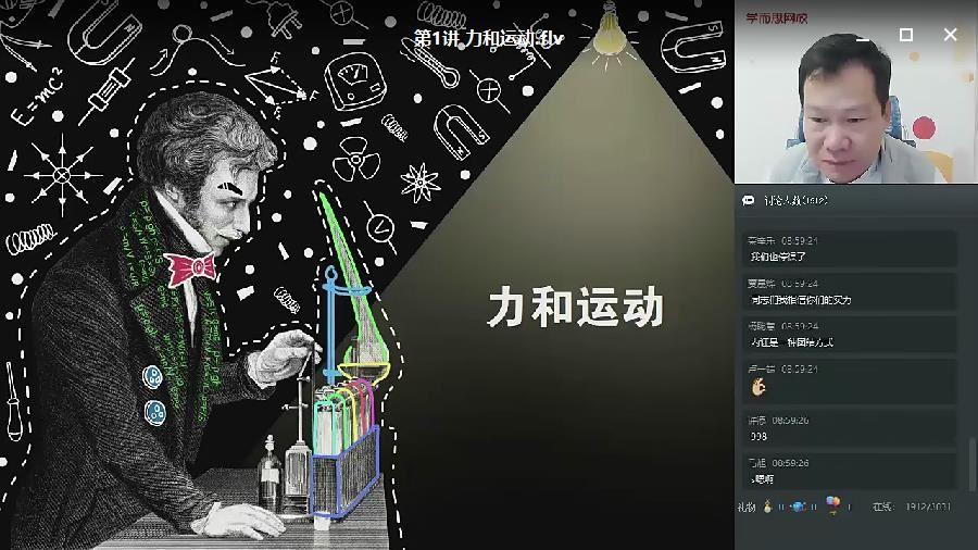 2020寒【学而思】初三物理直播目标班(全国版)