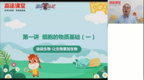高途2021高考徐京生物暑假班(6.20G高清视频)百度网盘