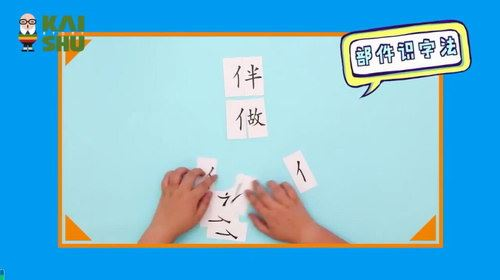 凯叔高效识字课(完结)(高清视频)百度网盘