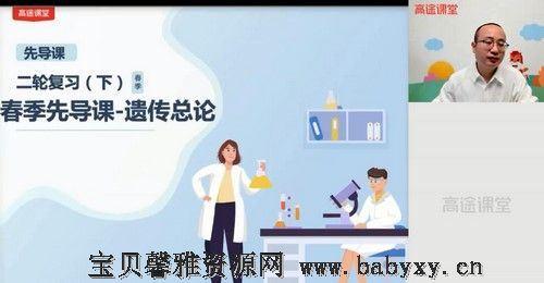 2021高考生物徐京春季班(4.75G高清视频)百度网盘