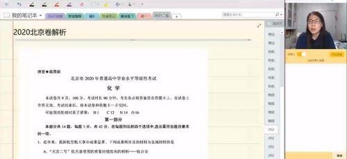 金榜在线2021高考化学陆艳华押题课(高清视频)百度网盘