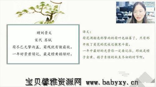 2020年秋季培优三年级语文勤思班罗玉清(完结)(17.9G高清视频)百度网盘