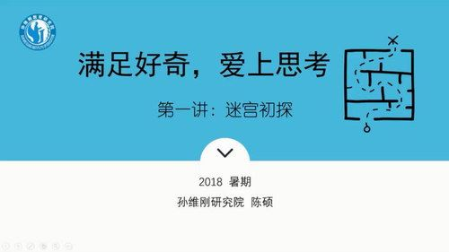 孙维刚数学思维(完结)(分辨率960×640视频)百度网盘