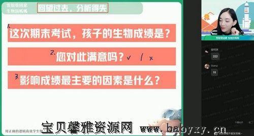 2022高二生物杨雪暑假班(15.8G高清视频)百度网盘