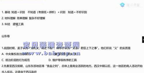 2021高考刘勖雯历史一轮(35.4G高清视频)百度网盘