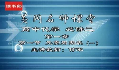 黄冈名师课堂升级版人教版高中化学必修2付军(800×496视频)百度网盘