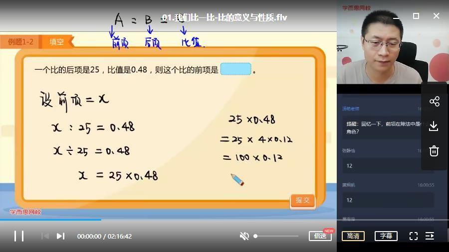 【2020-暑】五年级升六年级数学 学而思目标A+班(张新刚)