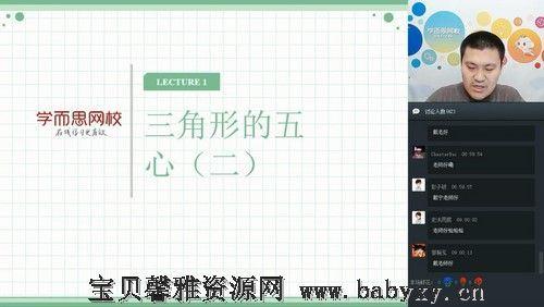 初二数学戴宁邹林强直播实验班暑期课程(全国)(7.62G高清视频)百度网盘