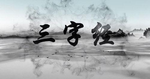 芝麻学社动画趣学三字经(完结)(960×540视频)百度网盘