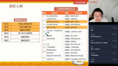 学而思2021寒假高一邹林强数学目标省一竞赛一试直播班(完结)(7.20G高清视频)百度网盘