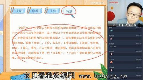 学而思2021年暑期初二语文阅读写作A+班于镇魁(完结)(3.50G高清视频)百度网盘
