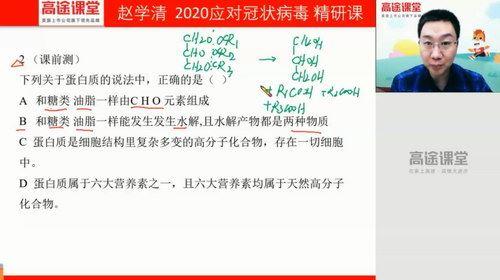 高途2020高二化学赵学清春季班(高清视频)百度网盘