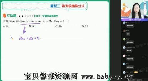2022高二数学刘天麒尖端暑假班(16.9G高清视频)百度网盘