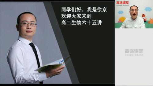 2021高途高二徐京生物寒假班(2.33G高清视频)百度网盘