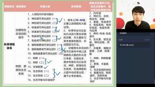 2020秋季高二陆巍巍生物目标清北直播班(完结)(4.70G高清视频)百度网盘