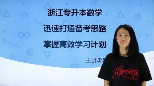 精通学堂雪姨数学视频(易懂)浙江专升本数学(超清视频)百度网盘