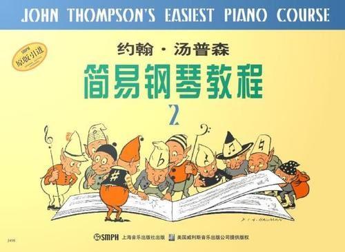《汤普森钢琴教程系列》(77集+配套教材)百度网盘