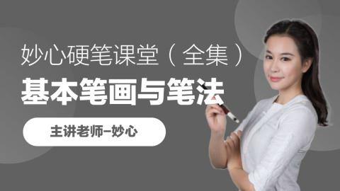 《妙心硬笔课堂》MP4视频格式 百度网盘下载