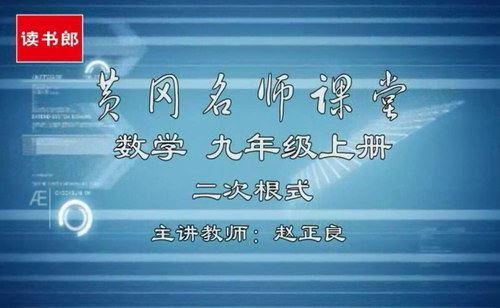 黄冈名师课堂初三数学上册教材辅导视频(800×500视频)百度网盘