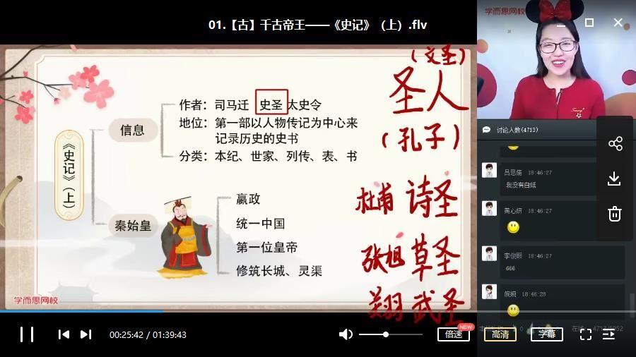 2020-春 二年级大语文 学而思直播班(杨惠涵)