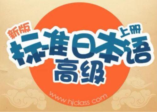 沪江网校新版标准日语葱花老师高级上下册(5.91G高清视频)百度网盘
