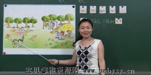 黄冈名师课堂苏教版小学数学一年级上册(773M标清视频)百度网盘