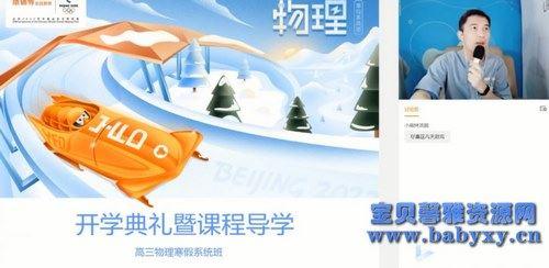 2021猿辅导高三物理郑少龙寒假班(清北)(6.31G高清视频)百度网盘