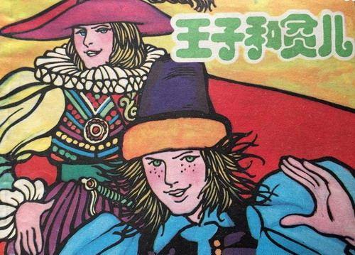 著名童话故事《王子和贫儿》MP3免费下载 9集