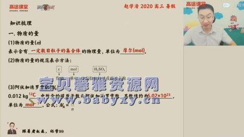 2021高考化学赵学清暑期班(2.31G高清视频)百度网盘