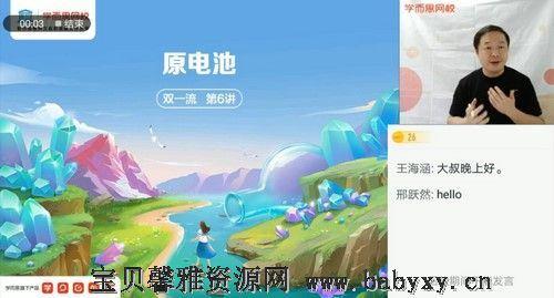 2021春季高一化学目标双一流郑瑞(完结)(24.6G高清视频)百度网盘