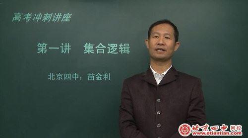 北京四中网校高三数学(高清视频)百度网盘