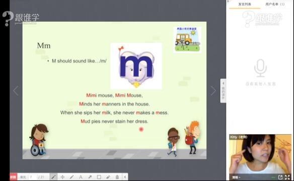 跟谁学美国明星老师Tina带你玩转自然拼读完结视频(标清)百度网盘