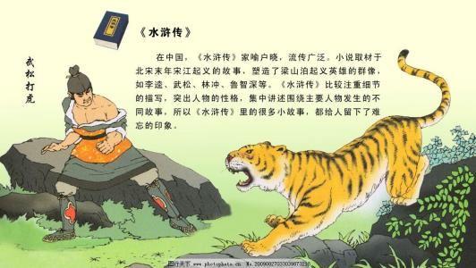 儿童睡前故事《水浒传》(少儿版)MP3打包下载 50集