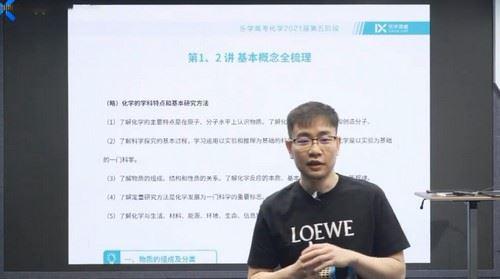 2021高三李政化学第五阶段(高清视频)百度网盘