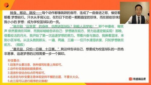 2020包君成初中语文暑假高阶方法班(2.09G高清视频)百度网盘
