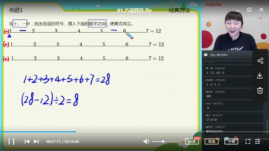【2020-春】三年级数学 学而思目标S班(史乐)