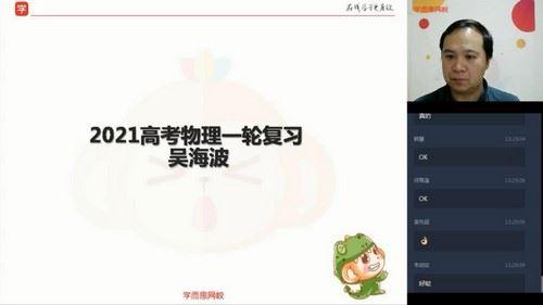 2020暑期高三吴海波物理高考目标985班一期(完结)(3.29G高清视频)百度网盘