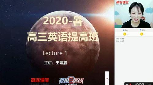 2021王煜嘉英语暑期班(20.1G超清视频)百度网盘