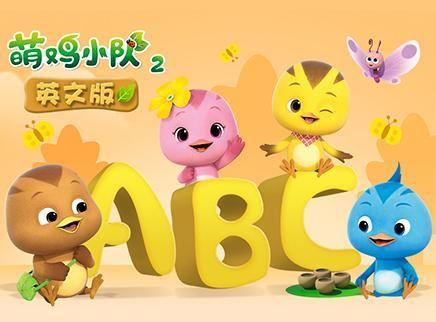 萌鸡小队第二季英语版(mp4蓝光视频)百度网盘